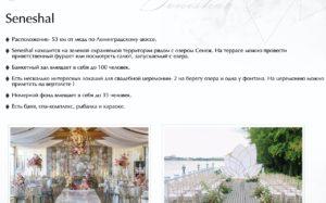 1612808723710 Как выбрать площадку для свадьбы?
