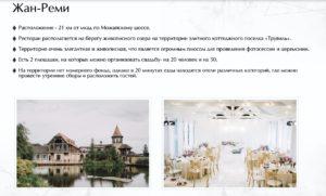 1612808848314 Как выбрать площадку для свадьбы?